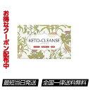 ケトクレンズ KETO-CLEANSE 30包入り 約1か月 サプリメント 当日発送