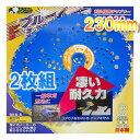 一般草刈り 荒地 チップソー 230 ブルーシャーク 2枚 (高品質日本製 草刈機用 刈払い機 替え刃)【あす楽対応】