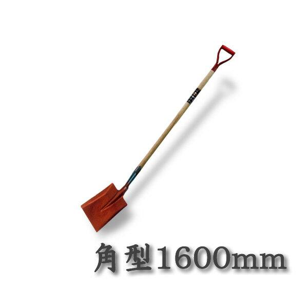 ロング柄 ショベル 角型 1600mm グリップ柄 ( スコップ 長柄 )