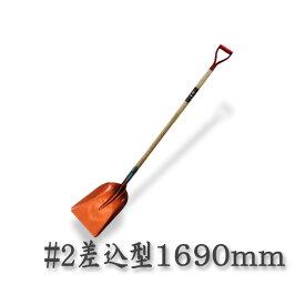 ロング柄 ショベル#2差込型 1690mm グリップ柄 ( スコップ 長柄 )