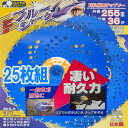 草刈機用 チップソー255 ブルー シャーク 25枚セット (草刈り機 刈り払い機 刈払機 替え刃 替刃) 高品質日本製