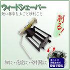 アイデックウィードシェーバーベータ刈払機草刈機アタッチメントパーツAWS-AJ13S草取り機草取り器