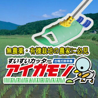 AIGA Mon paddy weeding machine sui sui cutter field I'm weeding rice paddies