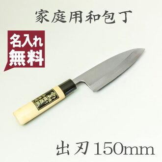 厚刃尖菜刀锈用力快的银3不锈钢150mm银3和睦菜刀家庭菜刀
