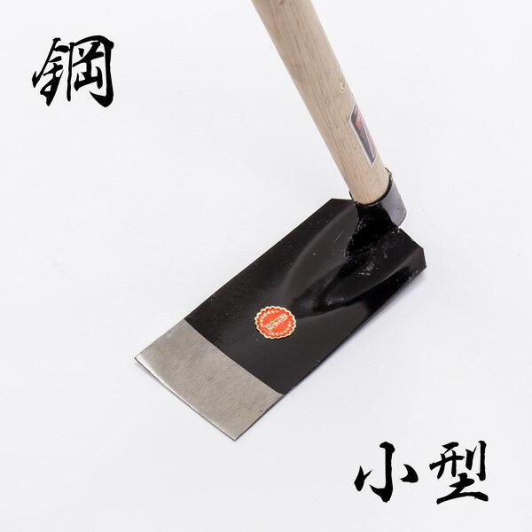 鍬 日本製 ハガネ 小型菜園鍬 1050mm椎柄付 (63度) 雄鹿 (くわ クワ 畑 農園 土農工具)