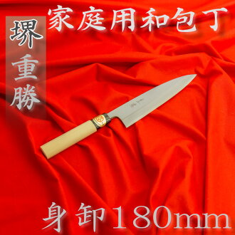 """SAKAI SHIGEKATSU"" Mi-Oroshi Hocho (Works as Sashimi and Deba Hocho) : 180mm for Right Hander"