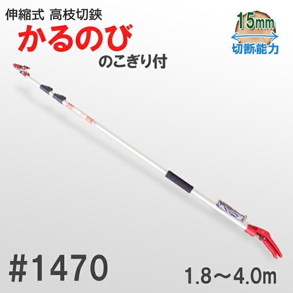 送料B 日本製 伸縮高枝切鋏 (高枝切りバサミ 高枝切りばさみ)#1470A かるのび サンダンアンビル 4M