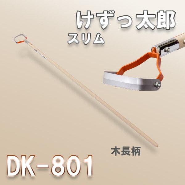 【あす楽対応】けずっ太郎 スリム DK-801 除草 長柄 草削り 細幅タイプ