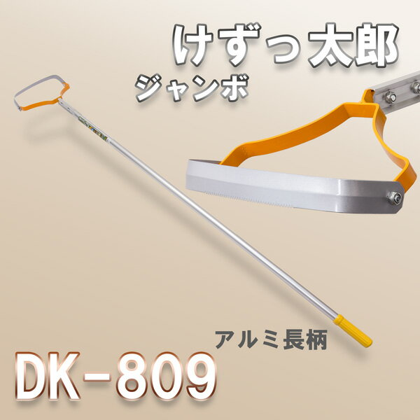 【あす楽対応】 けずっ太郎 ジャンボ DK-809 アルミハンドル 日本製 雑草削り 鍬 くわ