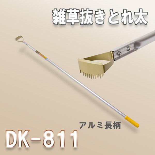 【あす楽対応】 雑草抜きとれ太 DK-811 草削り (長柄 草引き 道具)