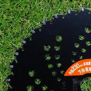 ◆高品質日本製◆草刈機用チップソー230【ブラック】5枚