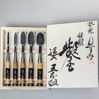 "5 pcs Japanese Chisel Set ""NEZUMI (Mouse in Japanese)"" Handmade by Banshu Miki Craftsmen in Paulownia Box"