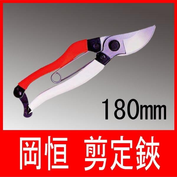 岡恒 剪定鋏180mm No.101 (オカツネ 剪定ばさみ 日本製)