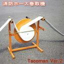 【新型】タコマンV2 消防ホース巻取機 消防用品 (消防団 操法全国大会 消防ホース巻取り機 ホースリール ) 父の日