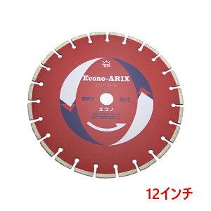 旭ダイヤ エンジンカッターエコノARIX 乾式 12インチ コンクリート アスファルト
