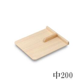 こま板 中200(ソバ打ち道具 そば打ち 蕎麦打ち 道具 駒板 コマ板)