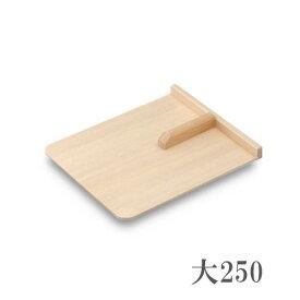 こま板 大250(ソバ打ち道具コマ板 そば打ち 蕎麦打ち道具 駒板)
