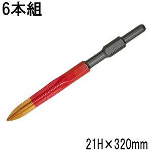 プラスブル 21H×320mm 6本組 ラクダ 電動ハンマ- マキタ8900S 日立PH55A リョービ 先端工具 パーツ