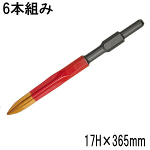 ラクダ プラスブル 17H×365mm 6本組 マキタ8500N 日立PH40F 電動ハンマー 先端工具