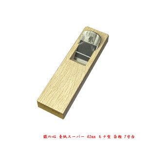 小鉋 鐵の心 青紙スーパー 42mm ヒナ型 7寸台 白樫 錬鉄