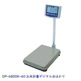 お米 計量 デジタル 台はかり 検定品 電子 秤
