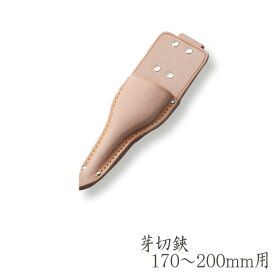芽切鋏 (はさみ ハサミ)皮ケースDX 170mm〜200mm用 園芸鋏収納ケース