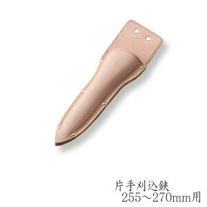 片手刈込鋏 (はさみ ハサミ)用皮ケース255mm〜270mm