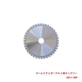 アルミ用チップソー 355mm×100P ゴールドタイガー 電動工具 替え刃