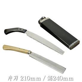 腰ナタ 片刃210 のこぎり240 二丁差し 腰鉈 鋸セット 鞘付き ケース付
