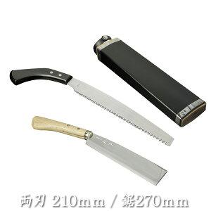 腰ナタ 両刃210 のこぎり270 二丁差し 腰鉈 鋸セット 鞘付き ケース付