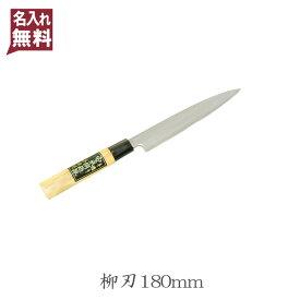 刺身包丁 銀三ステンレス 180mm 和包丁 柳刃 家庭用 釣り 銀3 楽ギフ_