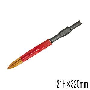 ラクダ プラスブル 21H×320mm 電動ハンマー マキタ8900S 日立PH55A リョービCH-480 先端工具