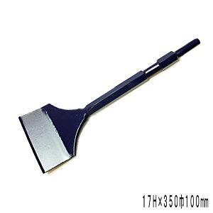 【あす楽】ラクダ 片刃ケレンチゼル 17H×350巾100mmスクイ刃 (マキタ 日立 リョービ) 先端工具
