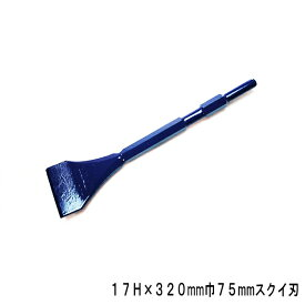 ラクダ 片刃ケレンチゼル 17H×320mm巾75mmスクイ刃 (マキタ 日立 リョービ) 先端工具