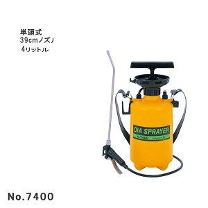 フルプラ プレッシャー式 噴霧器 4L No.7400(単頭式39cmノズル 蓄圧 手動)