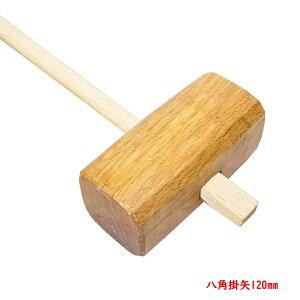 八角掛矢 #120 掛け矢 (杭打ち 木製ハンマー 木槌)