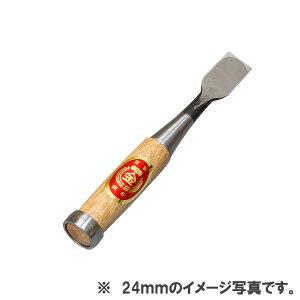 鑿 本職用 高級 木彫のみ 赤樫柄 平 21mm 白紙鋼