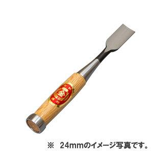 鑿 本職用 高級 木彫のみ 赤樫柄 丸 36mm 白紙鋼