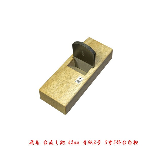 飛鳥 台直し鉋 42mm 5寸5分台 白樫 青紙2号 大工道具 かんな カンナ