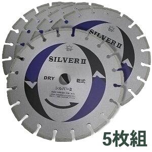 旭ダイヤ エンジンカッター シルバーII 乾式 12インチ 5枚組 まとめ買い コンクリート アスファルト切断