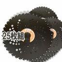 草刈機用チップソー255 ブラックシャーク 25枚 草刈り機 刈払機 替刃 替え刃【あす楽対応】