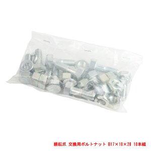 耕耘機(耕うん機 耕運機)ボルト 取付用具 交換用ボルトナット B17×10×28 10本組
