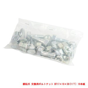 耕耘機(耕うん機耕運機)ボルト取付用具交換用ボルトナットBT17×3/8×29(11T)10本組