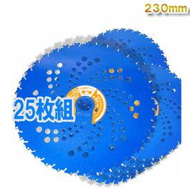 一般草刈り 荒地 チップソー 230 ブルーシャーク 25枚 (高品質日本製 草刈機用 刈払い機 替え刃)【あす楽対応】