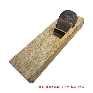 小鉋 【 48mm 7寸台 】「翠華」 特別刃物鋼 ヒナ型 白樫 大工道具 平かんな