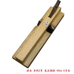 飛鳥 豆五徳鉋 48mm 6寸5分台 青紙鋼 大工道具 かんな カンナ