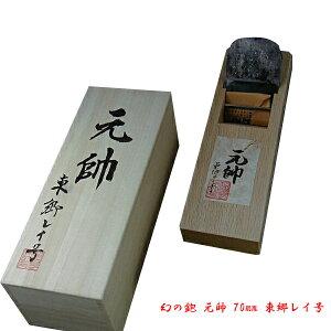 幻の鉋 元帥 70mm 東郷レイ号 大工道具 カンナ かんな
