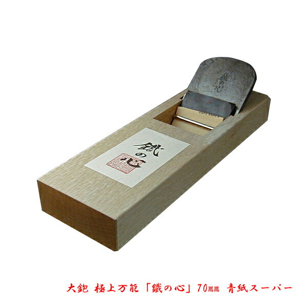 大鉋「鐵の心」70mm 青紙スーパー 大工道具 かんな 送料無料