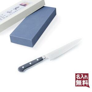 ペティナイフ 粉末ハイスR2 ツバ付 150mm 京東山ハイス専用 砥石 #1000 セット 送料無料 ギフト