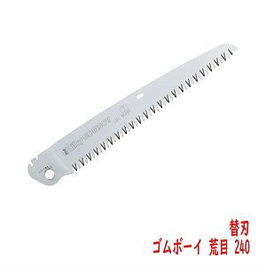 ノコギリ ゴムボーイ 荒目 替刃240 (のこぎり 替え刃 鋸)